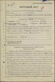 other-soldiers-files/nagradnoy_list_k_ordenu_krasnoe_znamya_1.jpg