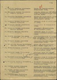other-soldiers-files/prikaz_o_nagrazhdenii_orden_krasnoe_znamya_2.jpg
