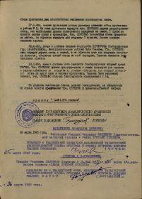 other-soldiers-files/nagradnoy_list_k_ordenu_slava_iii_stepeni_2.jpg
