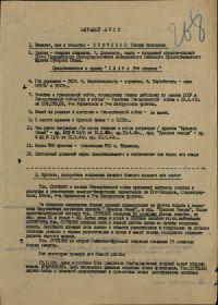 other-soldiers-files/nagradnoy_list_k_ordenu_slava_iii_stepeni_1.jpg
