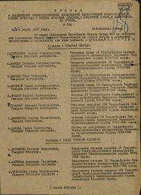 other-soldiers-files/prikaz_o_nagrazhdenii_orden_slava_iii_stepeni.jpg