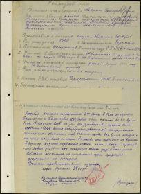 other-soldiers-files/nagradnoy_list_kozlenko_gr._luk.jpg