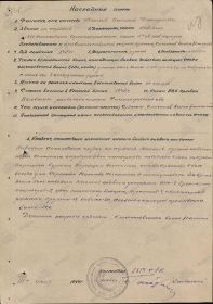 other-soldiers-files/nagradnoy_list_3_38.jpg