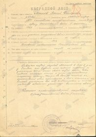 other-soldiers-files/nagradnoy_list_1157.jpg