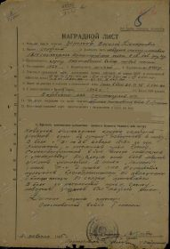 other-soldiers-files/nagradnoy_list_2_148.jpg