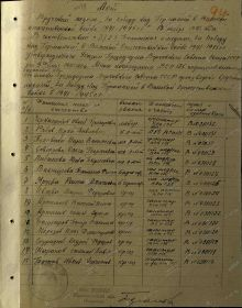 other-soldiers-files/nagradnoy_list_1159.jpg