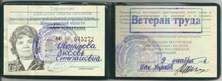 Бланк удостоверения ветеран труда фото