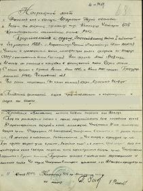 other-soldiers-files/nagradnoy_list_25.07.44_karelskiy_front.jpg