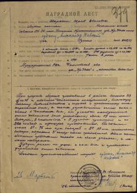 other-soldiers-files/nagradnoy_list_01.05.45_ukr.front_.jpg