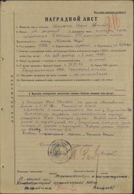 other-soldiers-files/nagradnoy_list_07.09.43.jpg