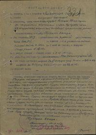 other-soldiers-files/nagradnoy_list_alatorceva_s._l.jpg