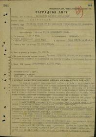 other-soldiers-files/nagradnoy_list_1_na_geroya_sssr_hlobystova_0.jpg