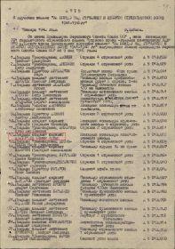 other-soldiers-files/akt_o_vruchenii_medali.jpg