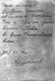other-soldiers-files/kudryashov-pavel-grigorevich02.jpg