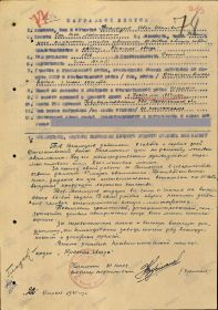 other-soldiers-files/nagradnoy_list_-1-1.jpg