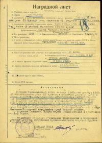other-soldiers-files/nagradnoy_list_strukov_m.i.jpg