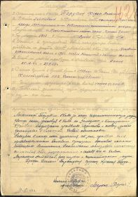 other-soldiers-files/nagradnoy_list_orden_krasnoy_zvezdy_41.jpg