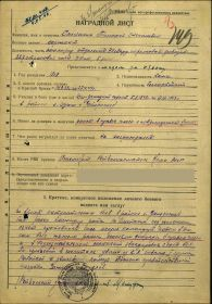 other-soldiers-files/nagradnoy_list_smetanina_timofeya_stepanovicha_0.jpg