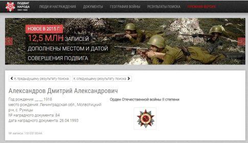 other-soldiers-files/nagradnoy_list_dyadi_dimy.jpg