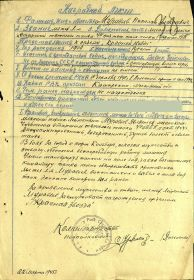 other-soldiers-files/nagradnoy_list_1207.jpg