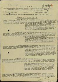 other-soldiers-files/prikaz_na_bershadskogo_s.p.jpg