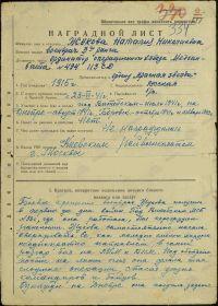 other-soldiers-files/nagradnoy_list_medal_za_otvagu_17.jpg