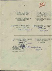 other-soldiers-files/prikaz_o_nagrazhdenii_podpisi.jpg