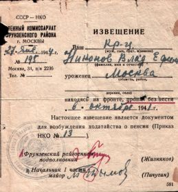 other-soldiers-files/izveshchenie_215.jpg