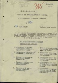 other-soldiers-files/prikaz_o_nagrazhdenii_medalyu_za_otvagu_7.jpg