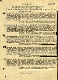 other-soldiers-files/prikaz_1_64.jpg