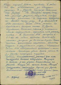 other-soldiers-files/nagradnoy_list_medal_za_otvagu_2_list.jpg