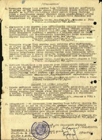 other-soldiers-files/prikaz_2_66.jpg