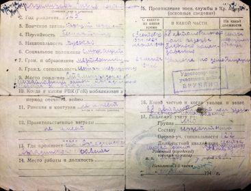 other-soldiers-files/vremudos_zlk_2.jpg