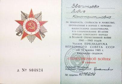 other-soldiers-files/nagknizhordotvo_zlk.jpg