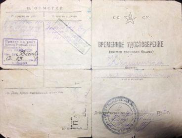 other-soldiers-files/vremudos_zlk_1.jpg