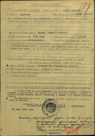 other-soldiers-files/orden_slavy_iii_stepeni_no177745_0.jpg