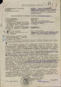 other-soldiers-files/pavel_vasilevich_teleshev._nagradnoy.list_.jpg