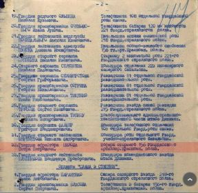 other-soldiers-files/pp_kras_zv_s.1.jpg