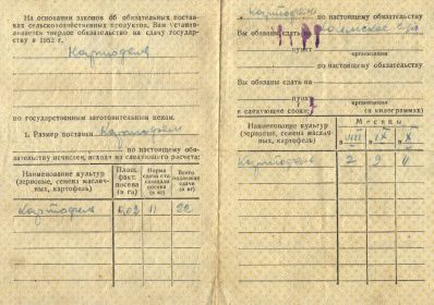 other-soldiers-files/obyazatelstvo_na_postavku_vnutrenyaya_storona_0.jpg