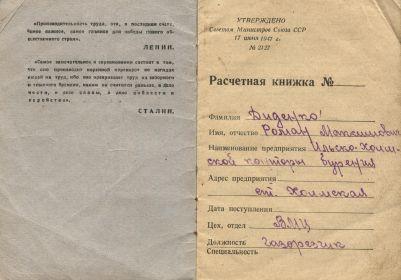 other-soldiers-files/raschyotnaya_knizhka_1950_titulnyy_list_0.jpg