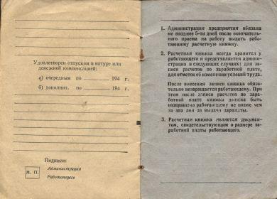 other-soldiers-files/raschyotnaya_knizhka_1950_poslednyaya_stranica_0.jpg