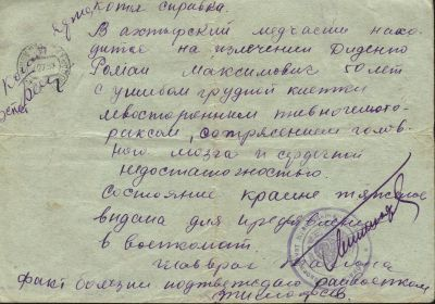 other-soldiers-files/med.spravka_0.jpg