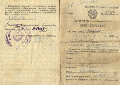 other-soldiers-files/obyazatelstvo_na_postavku_vneshnyaya_storona_0.jpg