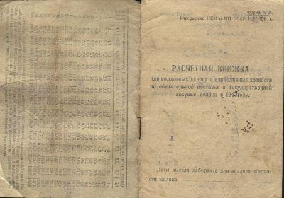 other-soldiers-files/raschyotnaya_knizhka_1949_titulnyy_list_0.jpg