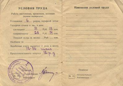 other-soldiers-files/raschyotnaya_knizhka_1950_1_stranica_0.jpg