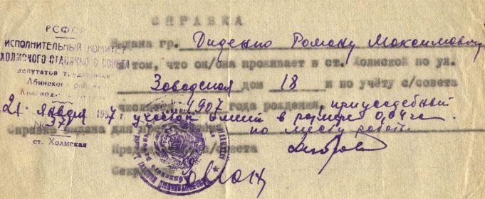other-soldiers-files/spravka_o_meste_zhitelstva_0.jpg