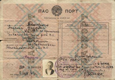 other-soldiers-files/pasport_vnutrenyaya_storona_0.jpg