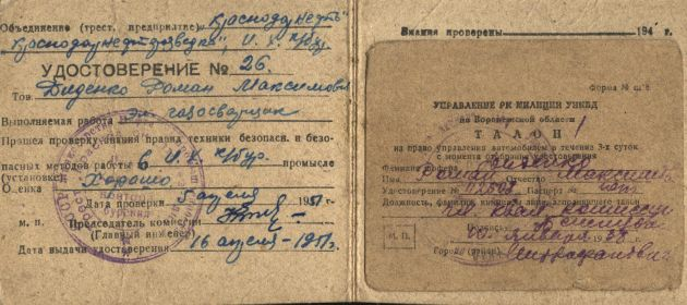 other-soldiers-files/udostoverenie_o_proverke_znaniy_0.jpg