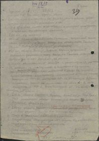 other-soldiers-files/operativnaya_svodka_shtaba_179_sd.jpg