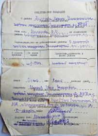 other-soldiers-files/mki2image005.jpg